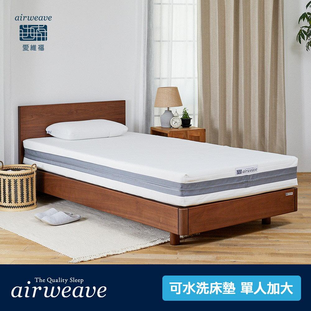 airweave 愛維福|單人加大 - 三分割可水床墊21公分 渡邊直美指定愛用款 (日本市佔第一薄墊品牌 原裝進口) 0