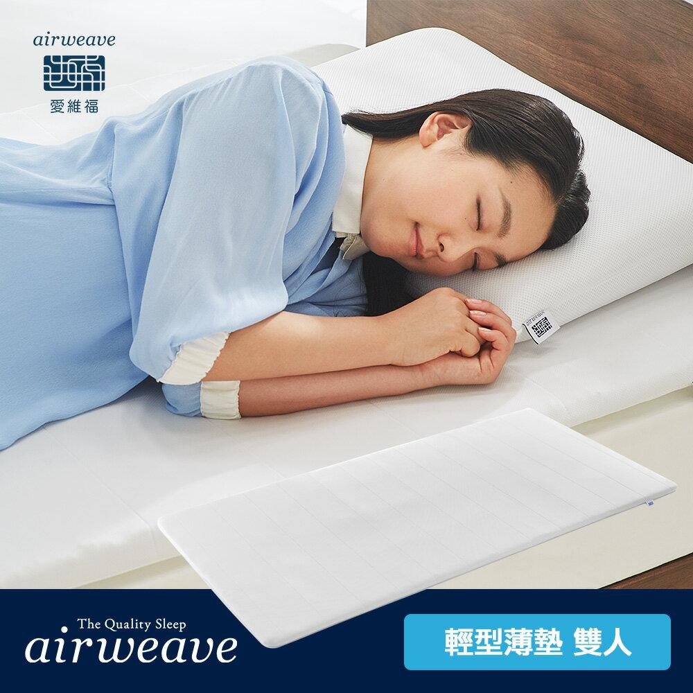 airweave 愛維福|雙人 - 輕型薄墊2.5公分 網路獨家入門款 (日本市佔第一薄墊品牌 原裝進口)