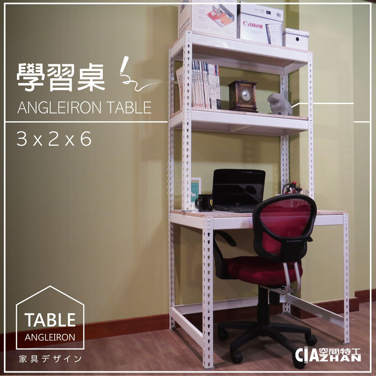 【空間特工】多功能 角鋼工作桌 3尺 雪皓白 書桌 工業風辦公桌 免螺絲角鋼桌 層架 電腦桌 收納架 WDW30203