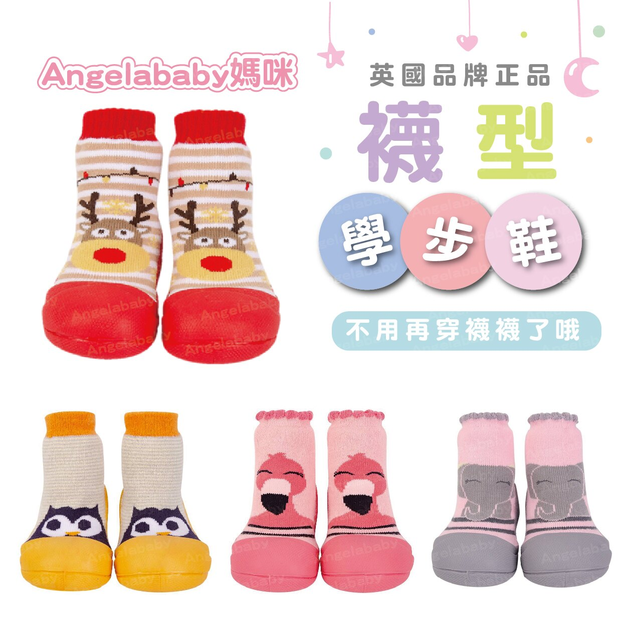 【培婗PeNi】英國品牌純棉毛圈襪鞋 / 幼兒學步鞋 / 襪型鞋 / 嬰兒鞋 0