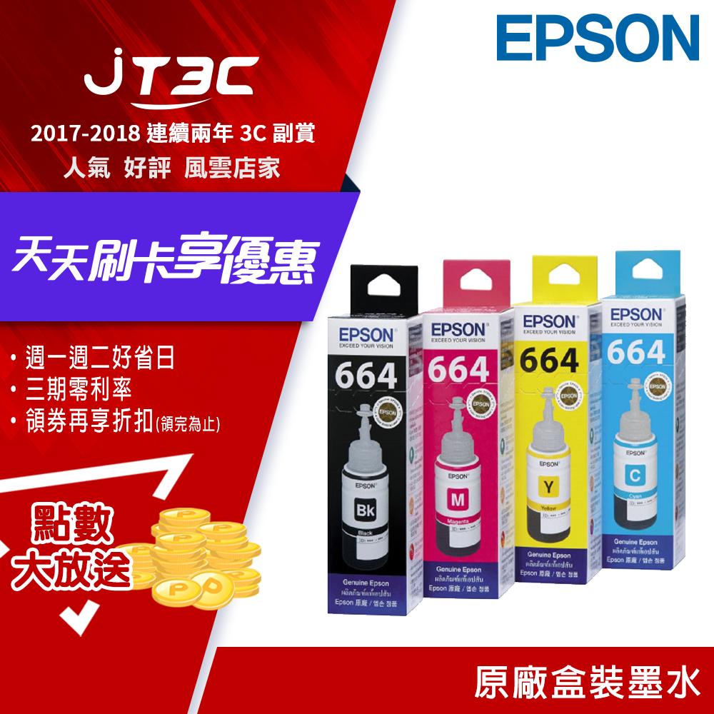 【免運】EPSON T664 任意選 / T664100 T664200 T664300 T664400 原廠墨水匣 黑 藍 紅 黃色 / Double A 影印紙 A4 80 磅 80gsm 500..