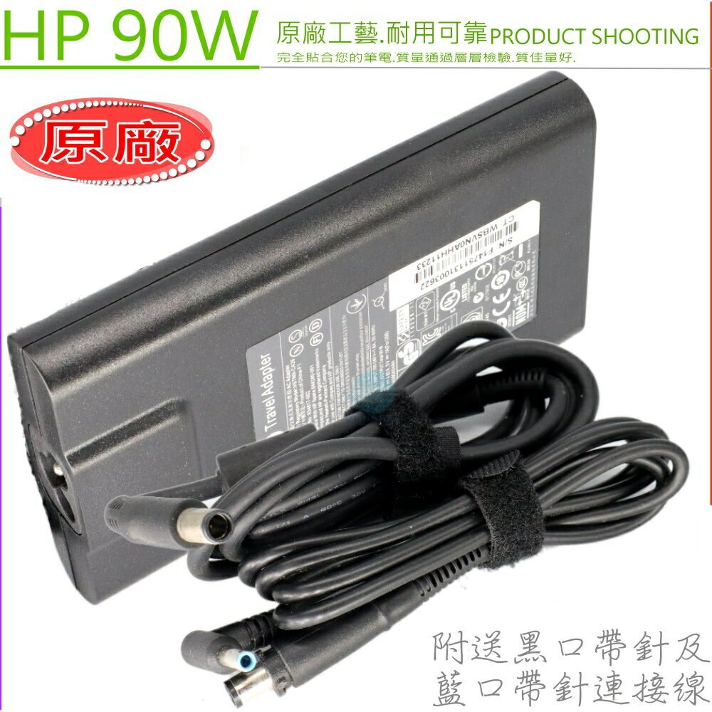 HP 19.5V,4.62A,90W 充電器(原廠旅充)-惠普 820 G3,840 G3,850 G3,440 G3,450 G3,242 G1,14-AB,15-AB