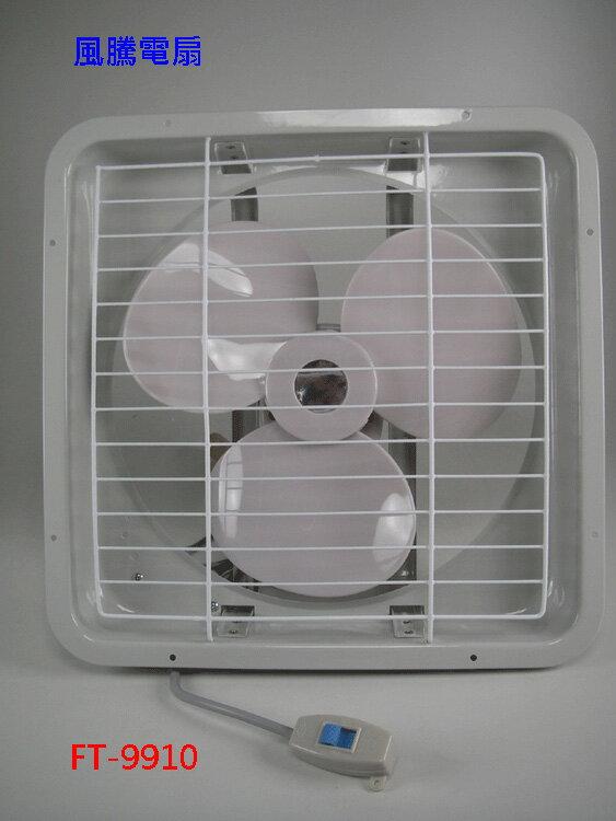 風騰 10吋排風扇 FT~9910 ◆吸排兩用之排風扇◆ 附正逆吸排開關◆ 具溫度保險絲