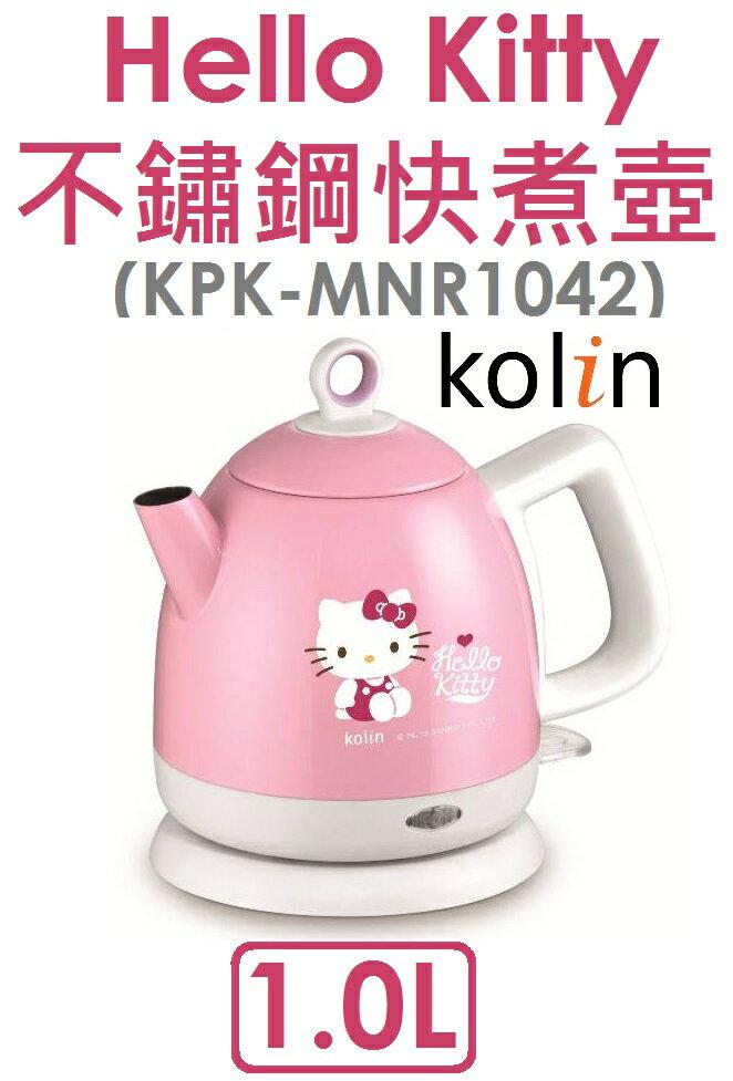 ~ 盒裝~Kolin 歌林Hello Kitty不銹鋼快煮壺(1.0L)(KPK~MNR1