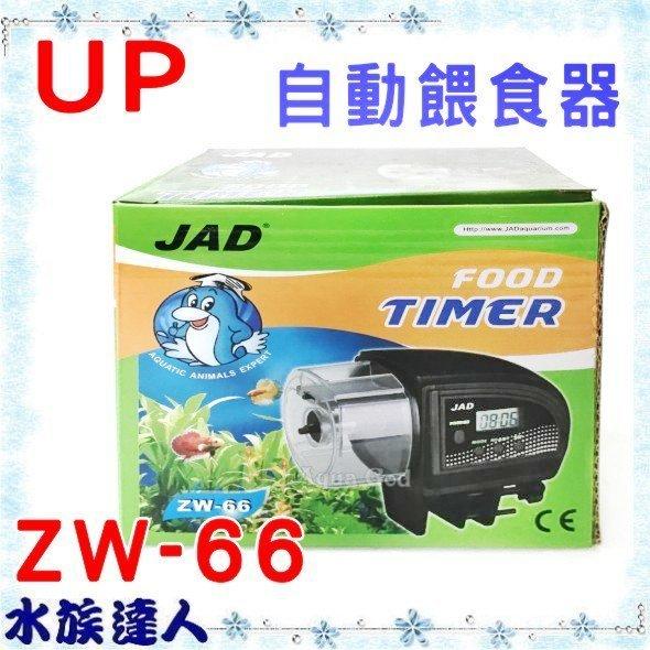 推薦【水族達人】JAD《自動餵食器 WZ-66 》