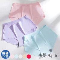 純色中低腰無痕冰絲涼感內褲 6色【漫時光】(8901)-漫時光-流行女裝