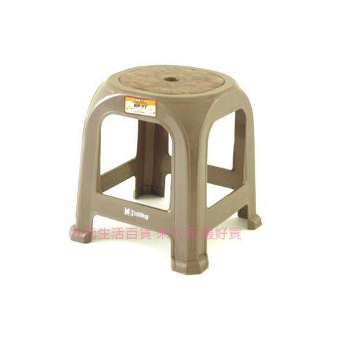 【九元生活百貨】聯府 RP-17 圓唐木椅 塑膠椅 RP17