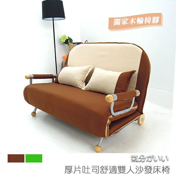 雙人沙發/和室椅《厚片土司多功能雙人沙發床椅》-台客嚴選