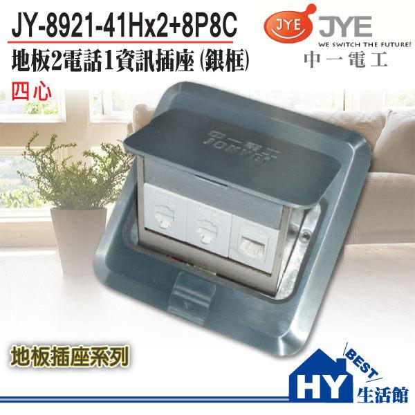 <br/><br/>  中一電工 JY-8911-41H*2+8P8C 方型銀框地板插座(2電話插座+1資訊網路插座)-《HY生活館》水電材料專賣店<br/><br/>