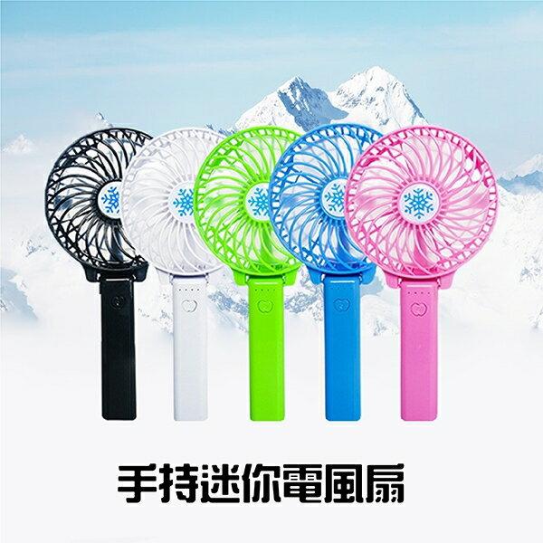 手持迷你電風扇 風扇 電扇 折疊風扇 充電風扇 嬰兒車風扇 送18650鋰電池和micro充電線【coni shop】