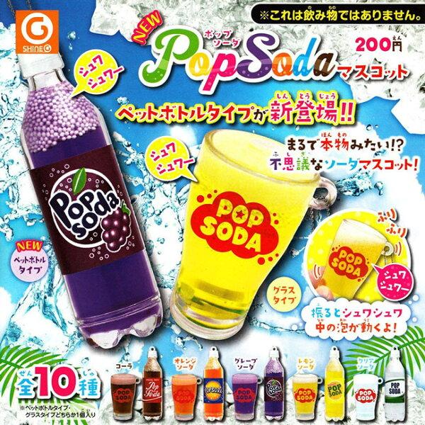 瓶子組【日本正版】小全套5款泡泡蘇打汽水吊飾新包裝篇扭蛋轉蛋SHine-G267238-B