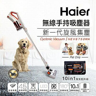 【海爾 Haier】寵物專業版無線手持吸塵器 + 專業10配件組【滿3000送10%點數】 0