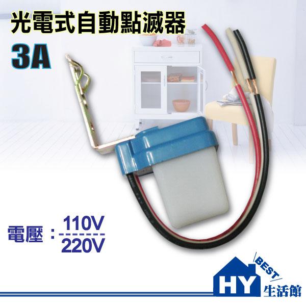 3A 自動點滅開關 110V/220V可選 路燈光電式自動點滅器 白天夜晚自動開關燈 防雨功能 感應開關