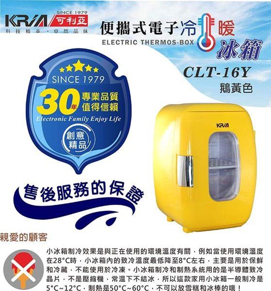 免運費贈保冷劑《 KRIA可利亞》 電子行動冷熱冰箱 / 行動冰箱 / 小冰箱 / 化妝品冷藏箱 CLT-16(黃) 1