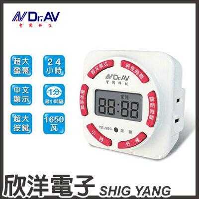 ※ 欣洋電子 ※ 聖岡科技 太簡單電子式定時器 (TE-993)