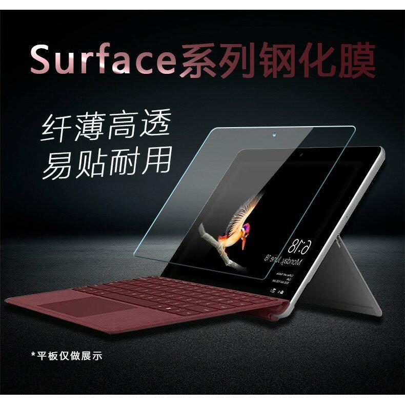 美人魚【玻璃保護貼】微軟 Microsoft Surface Pro 4/5 12.3吋 平板高透玻璃貼/鋼化膜