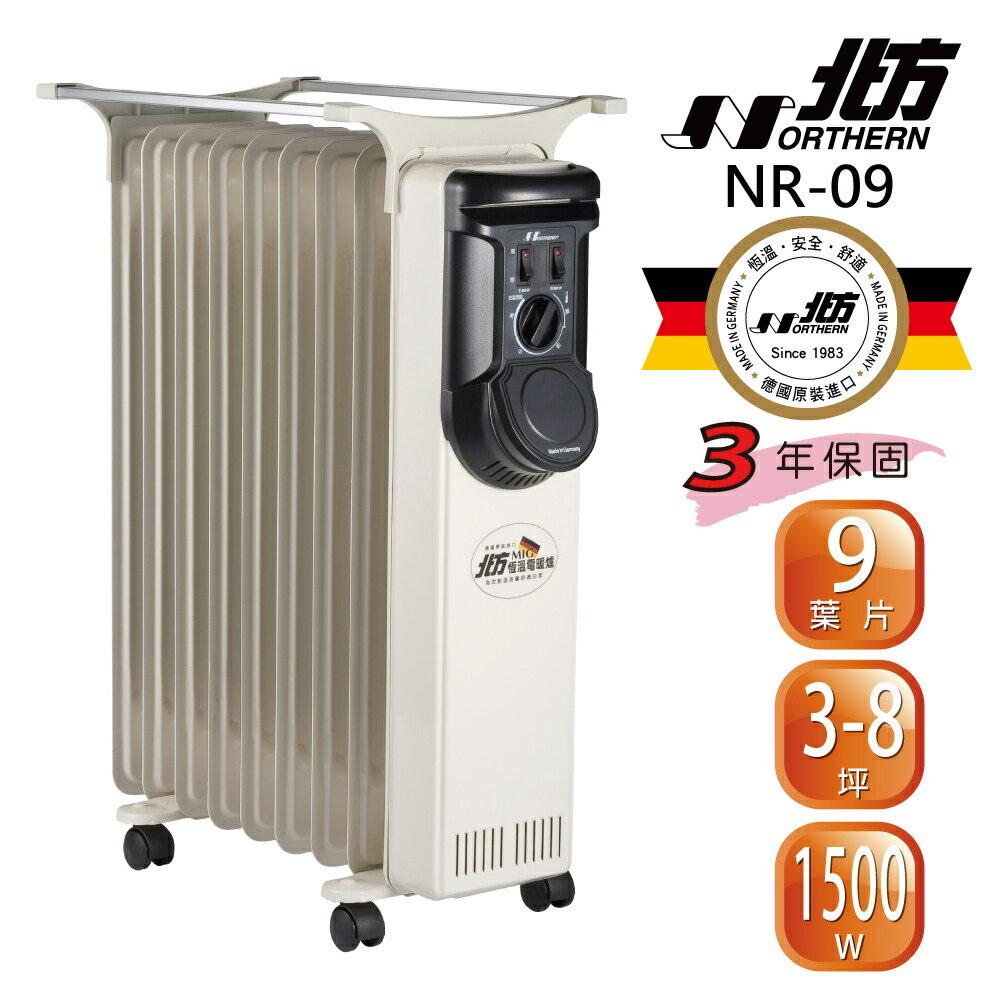 北方9葉片式恆溫電暖爐 NR-09
