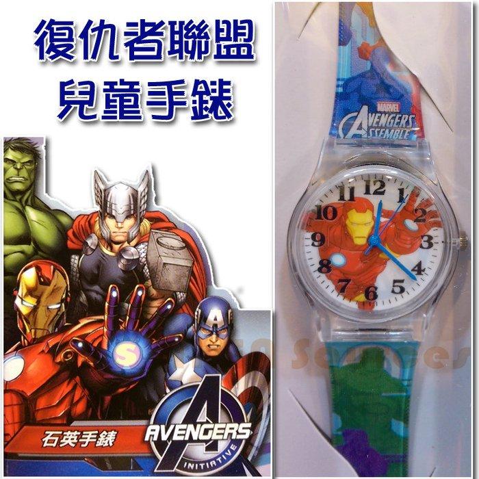 【禾宜精品】**正版** AVENGERS 復仇者聯盟 鋼鐵人 手錶 兒童錶 休閒錶 卡通錶 生活百貨 (MA4818)