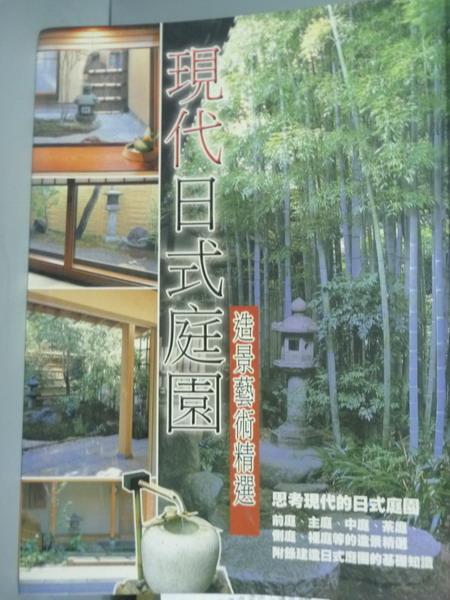~書寶 書T1/建築_PHX~ 日式庭園造景藝術 _New House株式會社