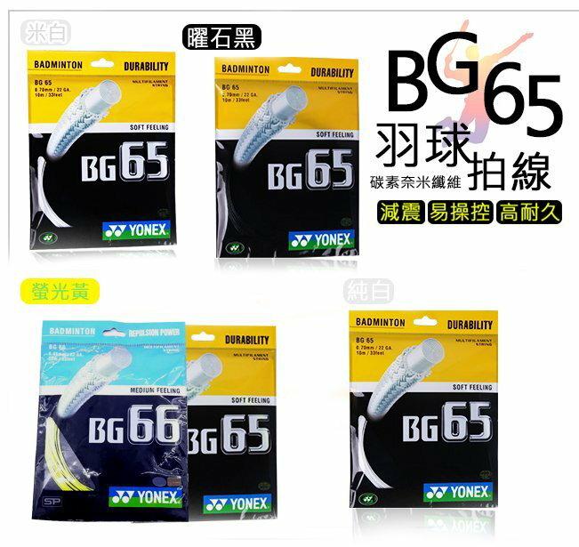 ~大有 ~YONEX 羽毛球線 羽毛球 拍線 網線 拉線 耐打羽線 BG65  BG66