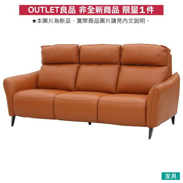 ◎(OUTLET)HTL高級全皮3人用沙發 H624 OR 福利品 NITORI宜得利家居 0
