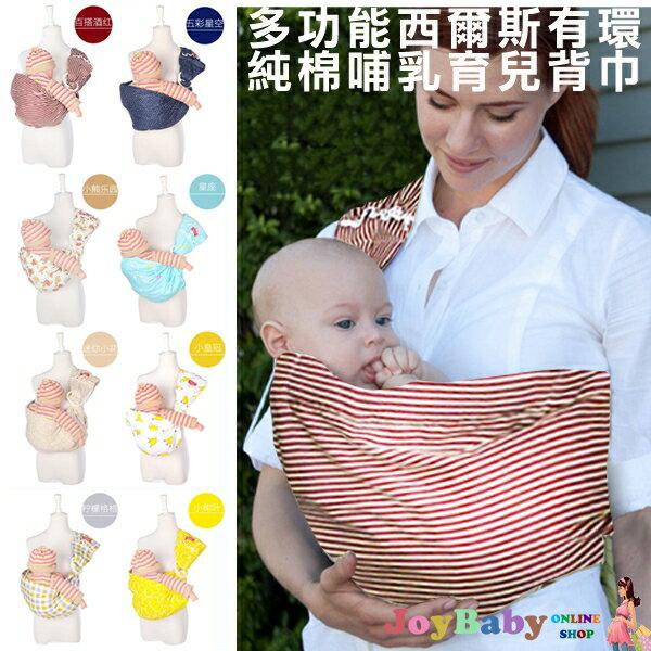 育兒背巾嬰兒背帶mamaway款多功能西爾斯有環純棉哺乳 披風 披巾【JoyBaby】