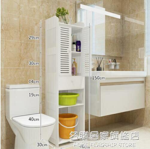 衛生間置物架落地式浴室臉盆架廁所放盆收納架子洗手間收納柜防水 NMS 愛尚生活