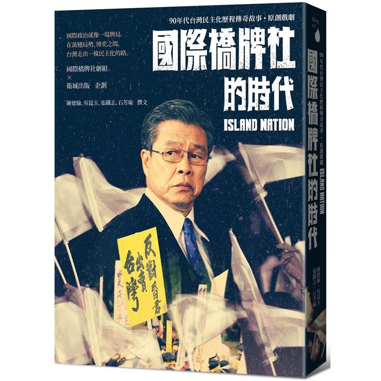 國際橋牌社的時代:九0年代台灣民主化歷程傳奇故事˙原創戲劇 0