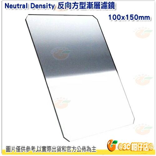FORMATT-HITECH 100x150mm GND0.3 ND2 反向軟式方型漸層濾鏡(減1格) 日本製 立福公司貨