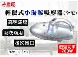 <br/><br/>  【勳風】輕便式小海豚吸塵器(全配)700W 手提吸塵器 附刷頭 吹吸兩用 吸灰塵/清潔車內/吹乾寵物毛髮 HF-3216<br/><br/>