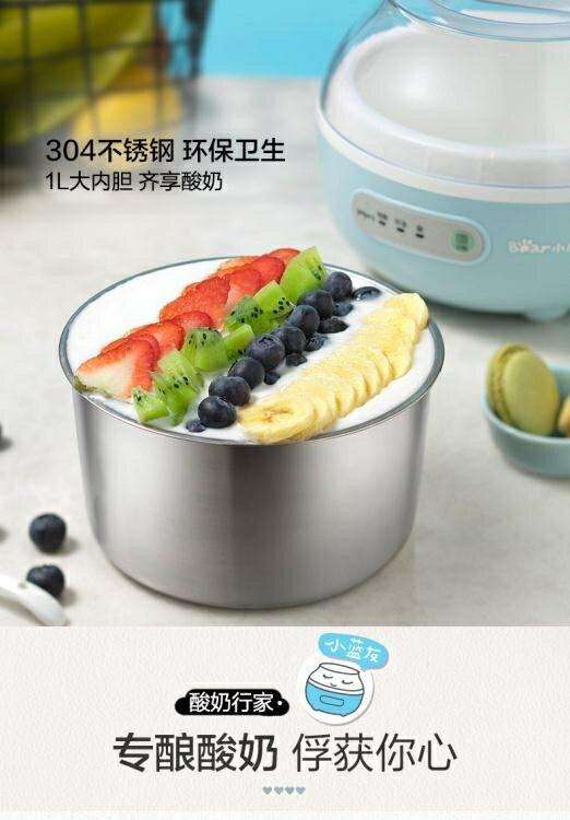 酸奶機 酸奶機家用全自動多功能迷你小型自制發酵機不銹鋼內膽陶瓷杯