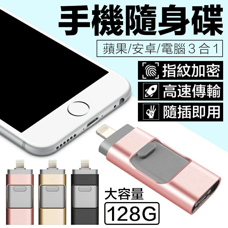 『手機容量救星!』128G口袋相簿 手機隨身碟 Iphone隨身碟手機蘋果硬碟u盤擴充 安卓USB外接【A1201】