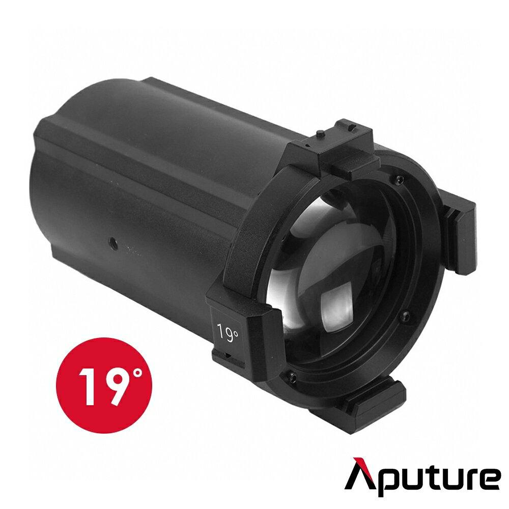 Aputure 愛圖仕 Spotlight聚光燈 鏡頭-公司貨 攝影燈 直播 拍照 補光燈