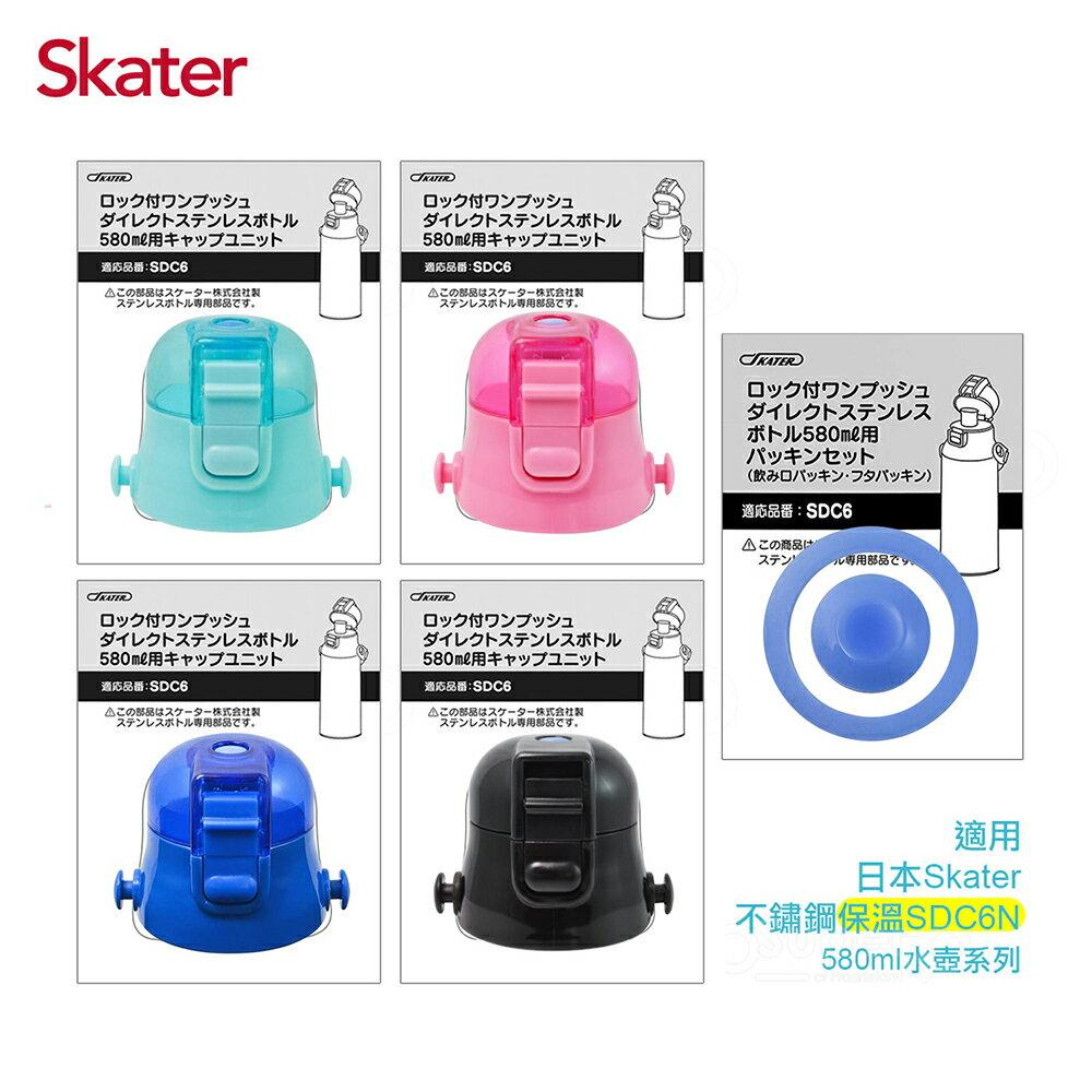 【SKATER】不鏽鋼直飲保溫水壺 580ml 上蓋組含墊圈&替換墊圈 共四色 SDC6