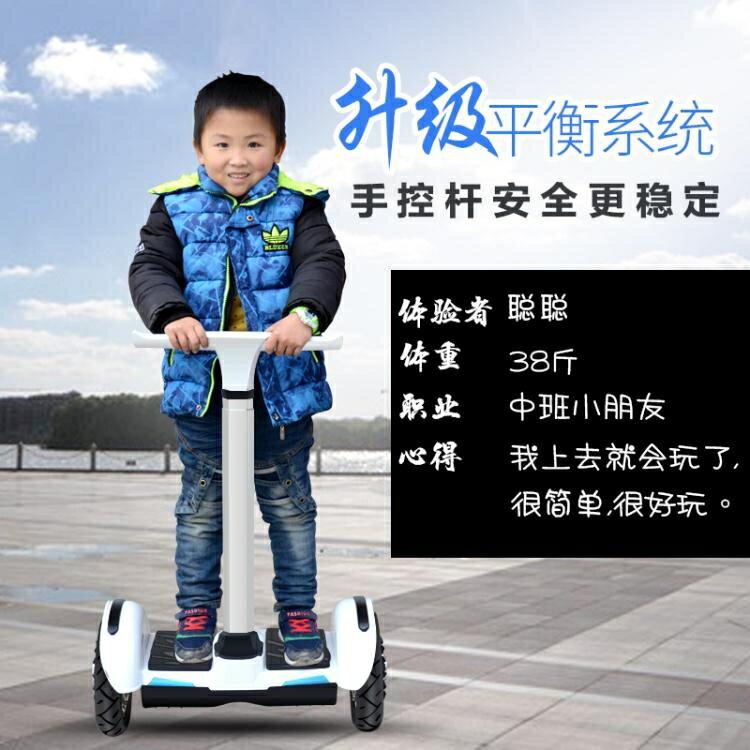 火爆夯貨~平衡車 智慧平衡車兒童8-12電動自平衡車帶扶桿兒童成年代步車平行車雙輪
