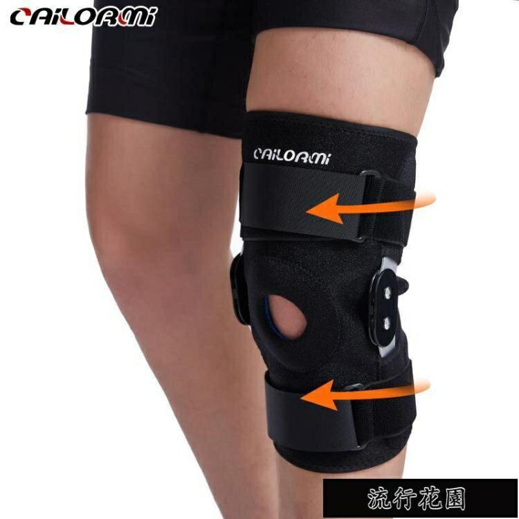 專業運動護膝男膝蓋保護套籃球跑步登山裝備膝關節半月板防寒