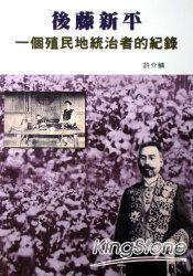 後藤新平:一個殖民地統治者的紀錄