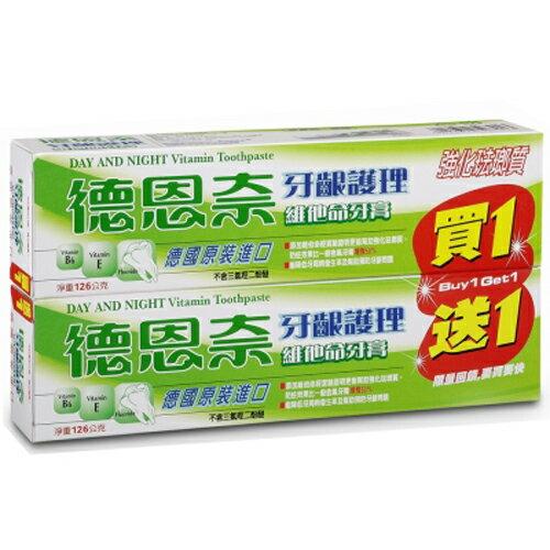 德恩奈 維他命牙膏126g買一送一【德芳保健藥妝】