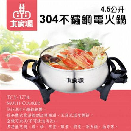 大家源304全不鏽鋼4.5L電火鍋/料理鍋 TCY-3734(加贈蒸籠組TCY-3735A)