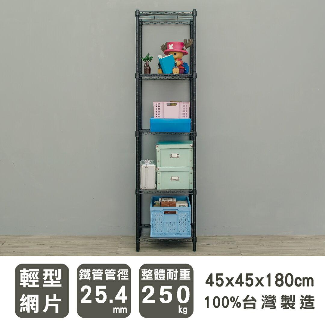 置物架 / 層架 / 收納架 輕型 45x45x180cm 五層烤黑波浪架  dayneeds 0