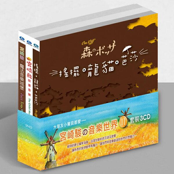 宮崎駿的音樂世界II套裝3CD