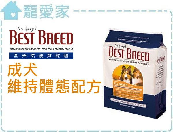 ~寵愛家~BEST BREED貝斯比狗飼料~成犬維持體態配方1.8kg