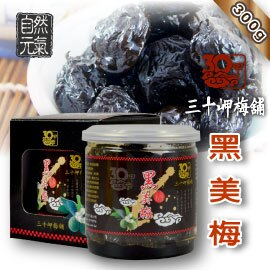 【單罐 - 黑糖梅300g】 天然鹼性食品 淡淡黑糖香味 易開罐好拿好保存 送禮最適宜的好口味