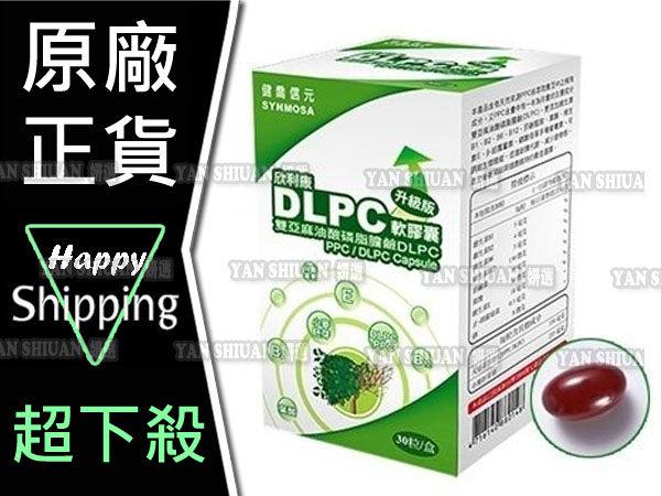 【姍伶】欣利康 DLPC軟膠囊 (30粒/盒)
