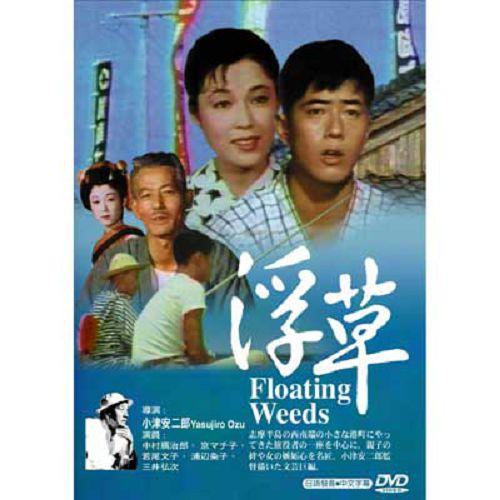 浮草DVD