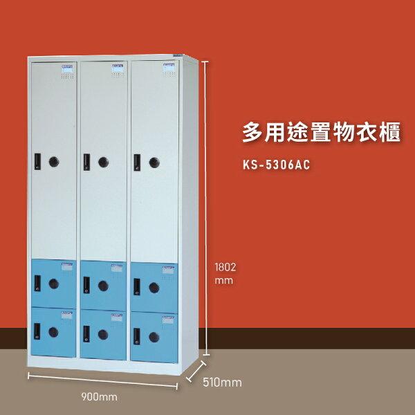 品牌特選NO.1【大富】KS-5306AC多用途置物衣櫃收納櫃置物櫃衣櫃員工櫃健身房游泳池台灣製造