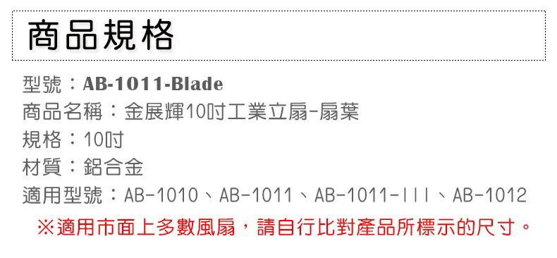 【尋寶趣】金展輝10吋工業立扇-扇葉 電風扇葉 電扇配件 風力強 適用AB-1010 台灣製 AB-1011-Blade 4