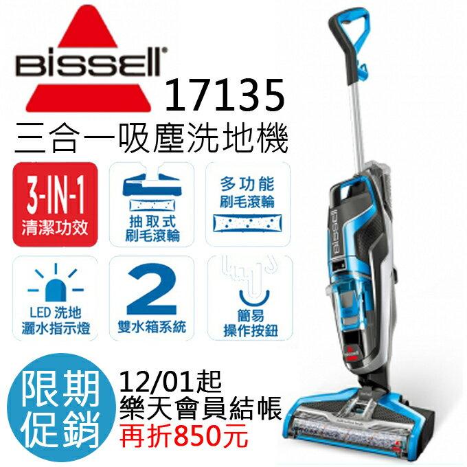 預購 吸塵洗地機 ✦ Bissell 必勝 Crosswave 17135 三合一 公司貨 0利率 免運