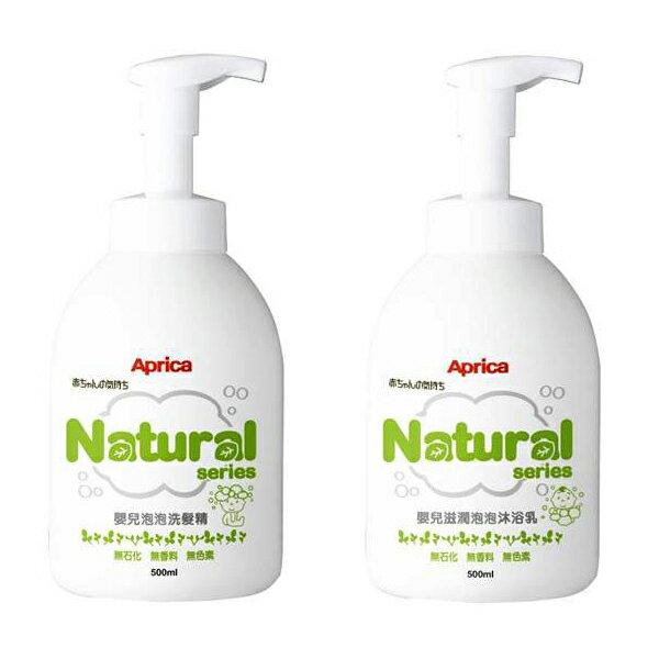 *限量特賣* Aprica愛普力卡 - 自然系列 嬰兒滋潤泡泡沐浴乳/洗髮精 500ml 任選二入 超值組