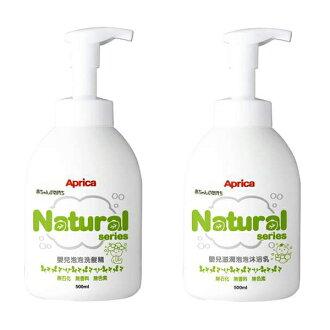 Aprica愛普力卡 - 自然系列 嬰兒滋潤泡泡沐浴乳/洗髮精 500ml 任選二入 超值組